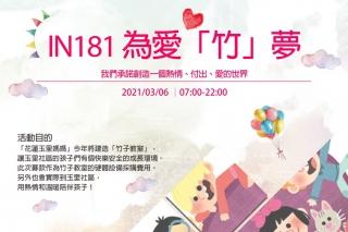 台北IN181大型社福-為愛「竹」夢