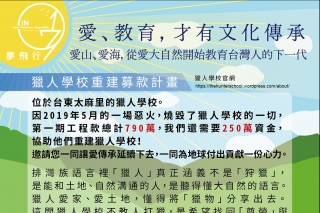 台北IN179大型社服 愛、教育,才有文化傳承