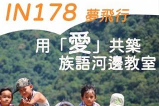 台北IN178大型社服 用愛共築 族語河邊教室